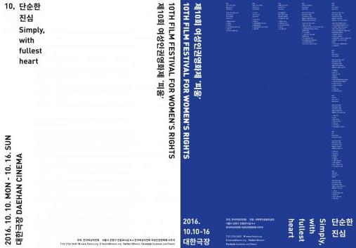제10회 여성인권영화제 포스터