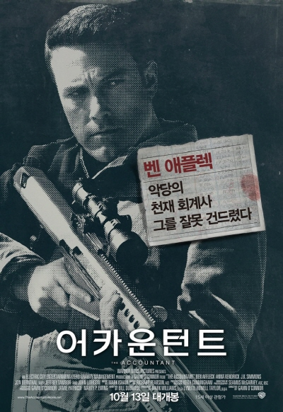 영화 <어카운턴트> 포스터