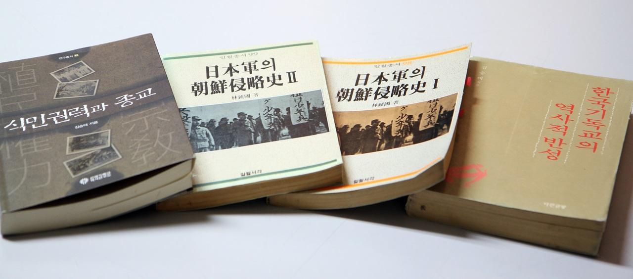 김승태 박사의 저서 <식민권력과 종교>와 <한국기독교의 역사적 반성> 그리고, 임종국 선생의 저서 <일본군의 조선침략사> 1, 2권