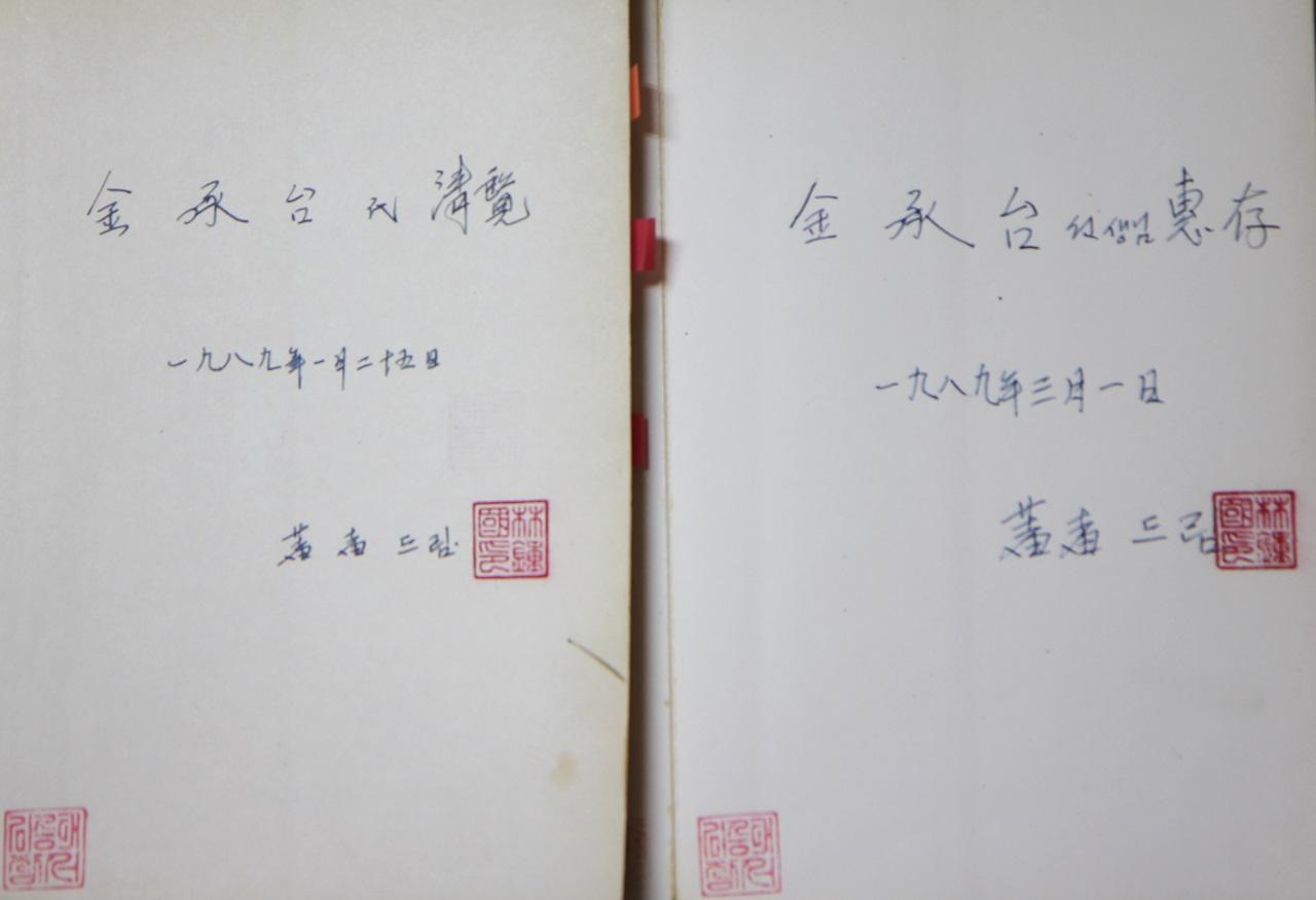 임종국 선생이 자신의 저서에 친필 서명해 김승태 박사에게 선물한 두 권의 책.