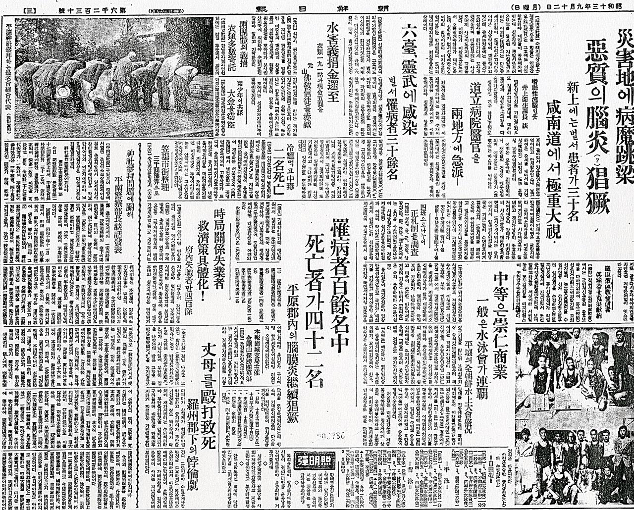 평양신사 참배하는 장로회총회 대표단에 대한 조선일보 기사.