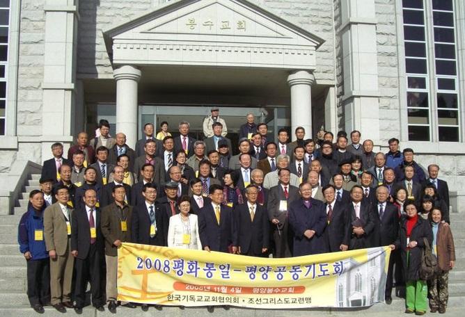 2008년 평화통일-평양공동기도회에 참석한 뒤 평양봉수교회에서 기념촬영.