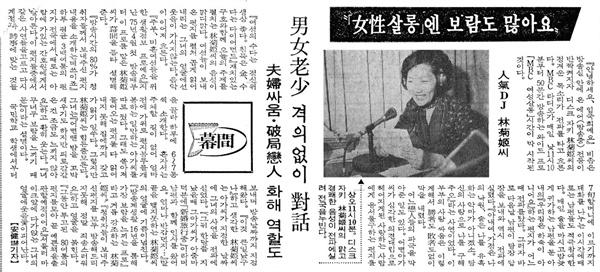 <여성시대>의 전신인 MBC <여성살롱>의 첫 진행자 임국희 디제이를 다룬 경향신문 1977년 4월 2일 기사. 여성 청취자를 대상으로 사연을 중심으로 진행하는 방송이라는 점에서 지금의 <여성시대> 포맷과 크게 다르지 않다. (출처: 네이버 뉴스라이브러리)