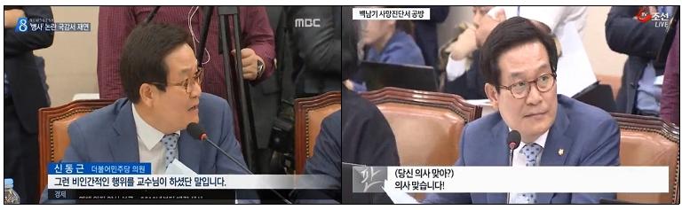 '사인 왜곡' 의혹 대신 신동근 의원의 '고성'만 부각한 MBC와 TV조선(10/11)