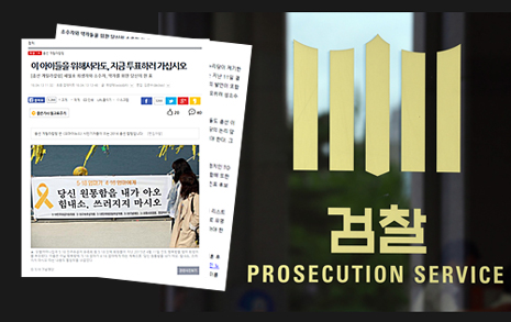 검찰이 '세월호 모욕 후보' 심판을 위해 투표장에 나가라고 독려한 <오마이뉴스> 칼럼을 문제삼아, 편집기자를 공직선거법 위반 혐의로 기소했다.