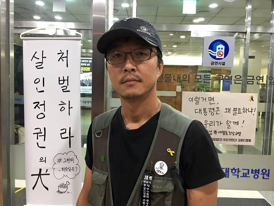 백남기 농민 장례식장에서 유문철 씨는 유기농 햅쌀 1톤을 페이스북을 통해 판매해 500만원 전액을 백남기투쟁본부에 전달했다.