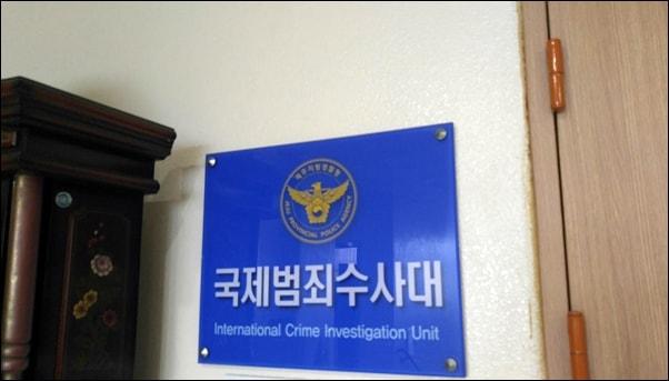 제주지방경찰청 국제범죄수사대