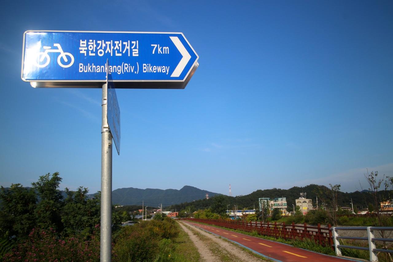 북한강자전거길. 춘천까지 7km