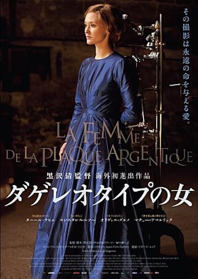 영화 <은판 위의 여인> 포스터
