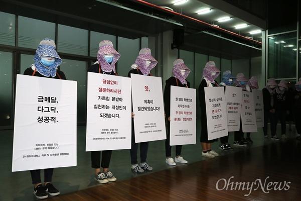 지난 17일 오후 서울 서대문구 이화여대 ECC 이삼봉홀에서 최경희 총장이 최순실 딸 정유라 부정입학 및 학사특혜 의혹관련 학내구성원들을 대상으로 해명하는 자리를 마련한 가운데, 학생들이 행사장밖에서 총장 사퇴 촉구시위를 벌이고 있다.