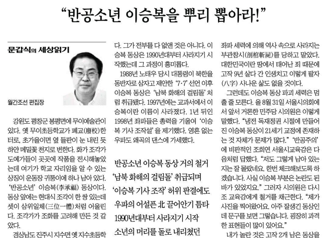 △ 북한이 여전히 우리의 입을 찢고 머리를 뭉갤 궁리를 하고 있다 강조한 문갑식 월간조선 편집장의 조선일보 칼럼.
