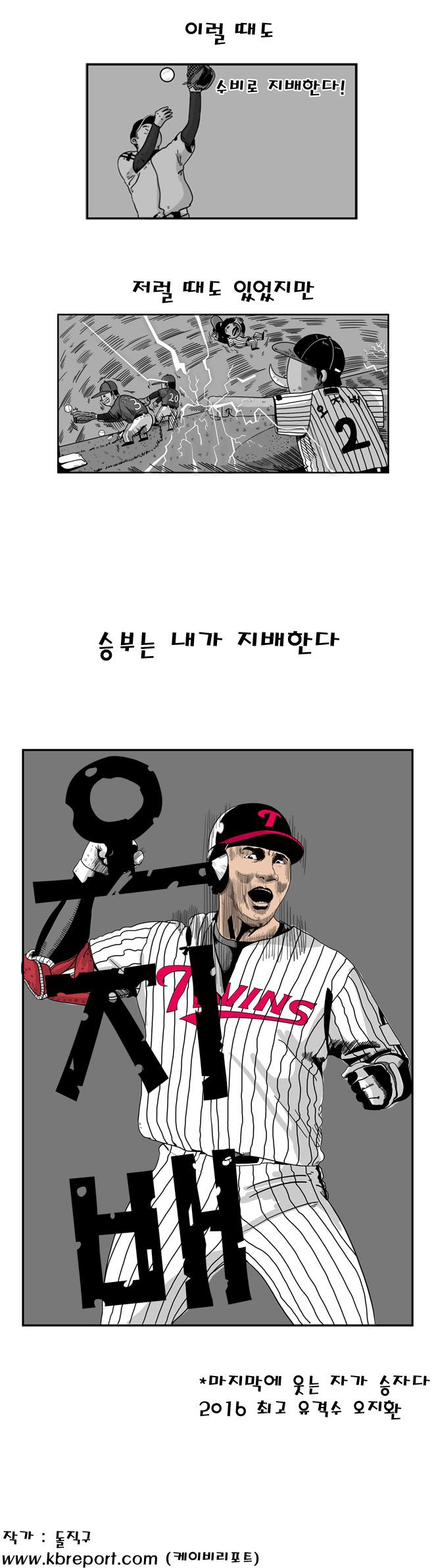 프로야구 야매카툰(10/18) '진짜 지배자' 오지환