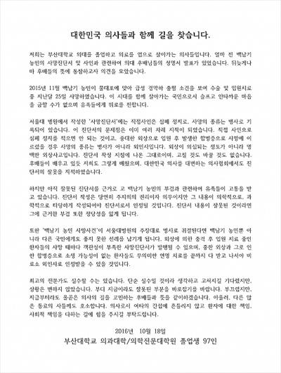 부산대 의대와 의학전문대학원 졸업생 97명은 18일 고 백남기씨의 직접 사인을 심폐 정지로 하고, 사망의 종류를 병사로 기재한 서울대병원의 사망진단서를 외인사로 바로잡아야한다는 내용의 성명을 발표했다.