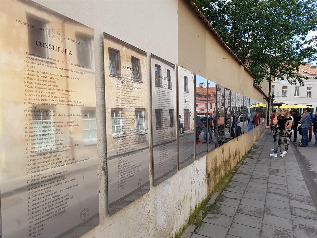 우주피스 공화국 헌법 세계 각국어로 된 헌법 조문이 벽에 붙어 있다.