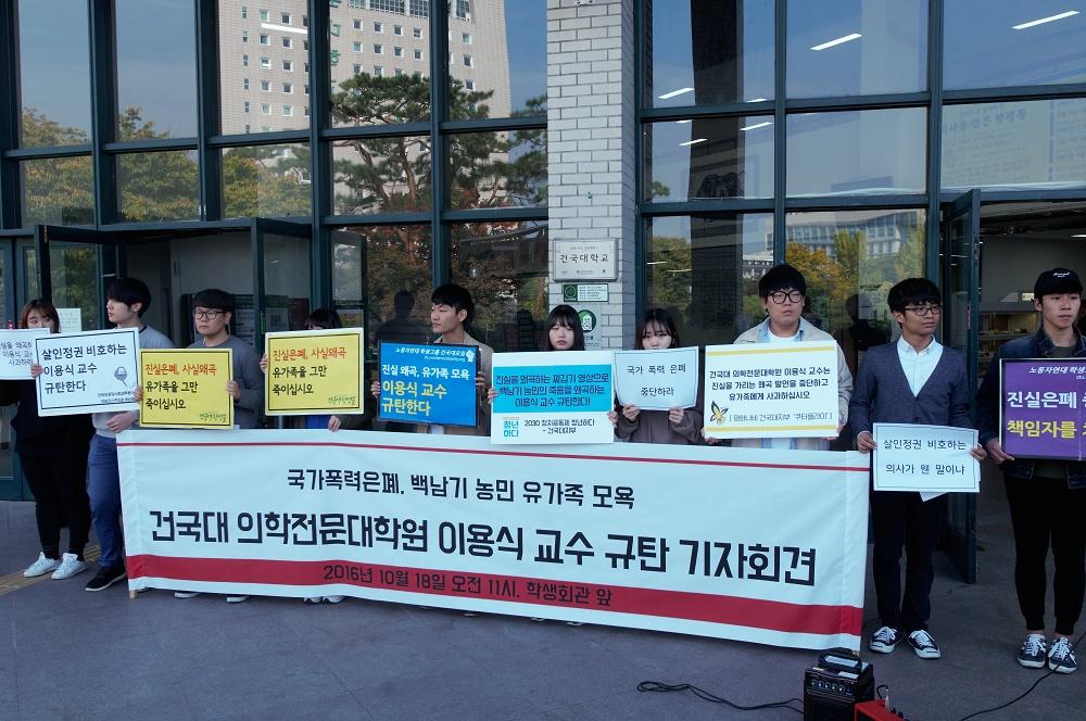 이용식 교수 규탄 기자회견 건국대 학생들이 이용식 교수를 규탄하는 기자회견을 진행하고있다.