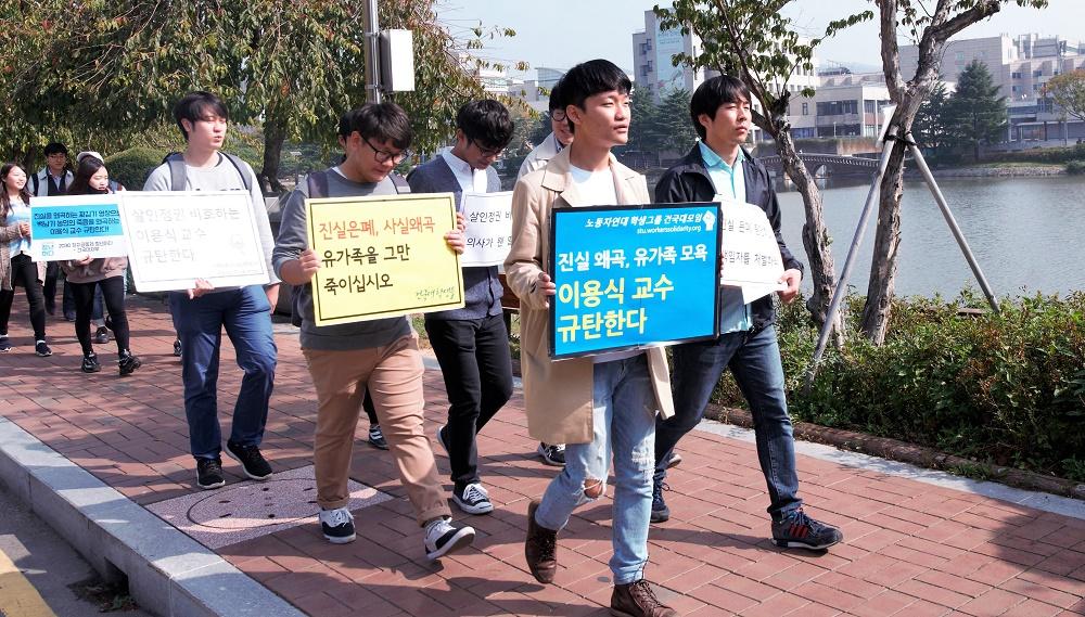 기자회견에 참여한 건국대 학생들 기자회견 이후, 학생들은 이용식 교수 연구실을 방문해 항의문을 부착했다.