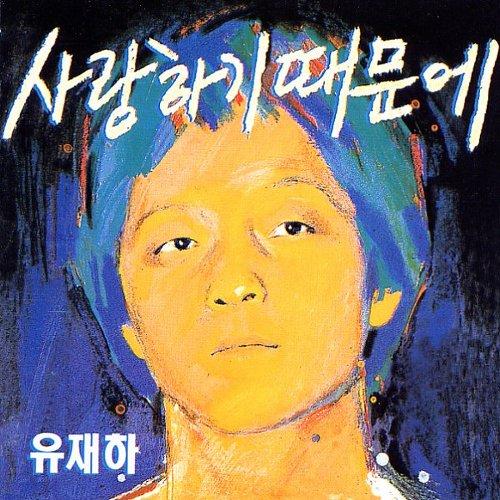 1987년에 발매된 유재하의 1집 앨범 <사랑하기 때문에>