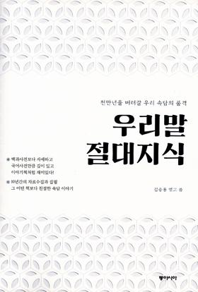 <우리말 절대 지식> / 지은이 김승용 / 펴낸곳 도서출판 동아시아 / 2016년 10월 9일 / 값 25,000원