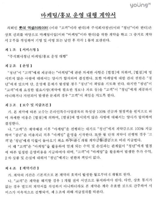 주식회사 청년과 롯데액셀러레이터의 계약서 사본.