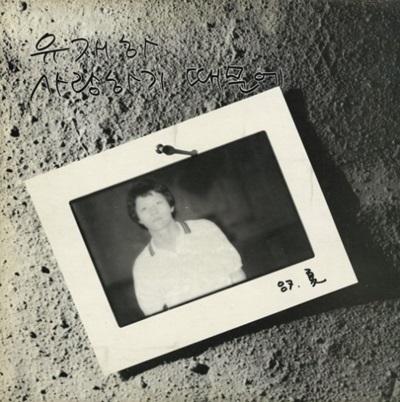 유재하는 단 한 장의 앨범으로 '전설'로 남았다. 사진은 2014년 발매된 유재하의 리마스터링 앨범 재킷.