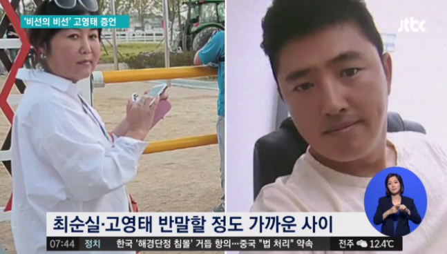 JTBC는 지난 19일 <뉴스룸>에서 최순실씨의 측근으로 알려진 고영태씨와 한 인터뷰 내용을 보도했다.