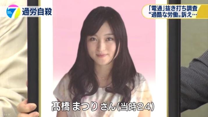 살인적인 초과 근무에 시달리던 광고회사 여사원 다카하시 마쓰리의 자살 사건을 보도하는 NHK 뉴스 갈무리.
