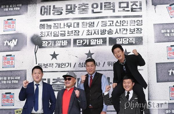 '예능인력소' 숨어있던 예능원석 발굴! 21일 오전 서울 영등포의 한 웨딩홀에서 열린 tvN 예능인재발굴쇼 <예능인력소> 기자간담회에서 방송인 김구라, 가수 김흥국, 방송인 서장훈, 개그맨 이수근, 개그맨 조세호가 포토타임을 갖고 있다. <예능인력소>는 예능 꿈나무, 예능 재도전자 등 아직 빛을 못 본 방송인들을 새롭게 조명하고 그들의 방송 일자리 찾기를 적극적으로 지지하며 방송계에 숨어있던 예능원석을 발굴하는 프로그램이다. 매주 월요일 오후 9시 40분 방송.