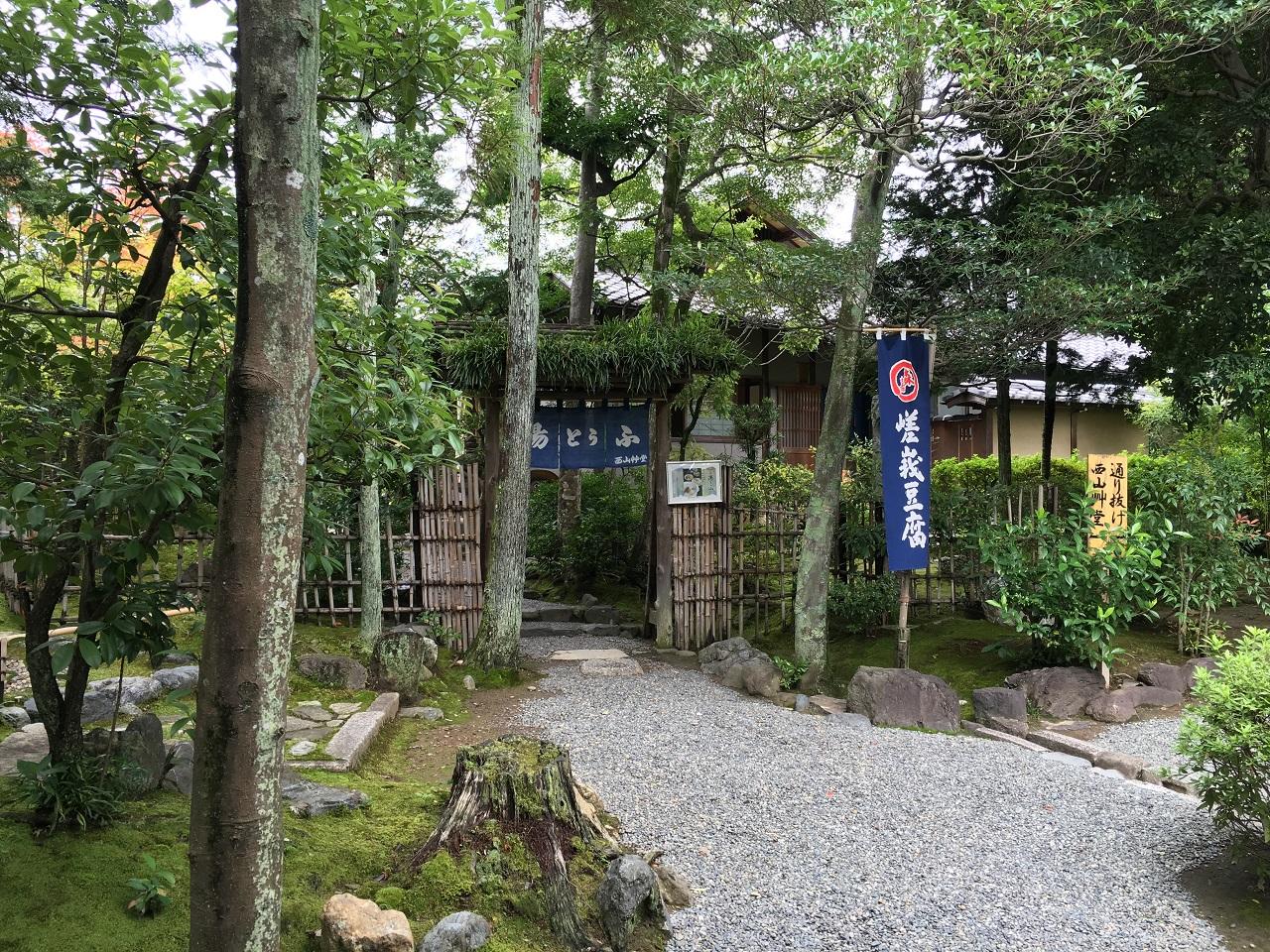 갖은 정성을 다해 정원을 꾸며놓았는데 알고 보니 일본 정식을 파는 식당이었다.