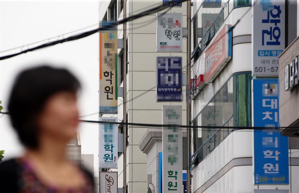 서울 강남구 대치동 학원가 간판들.