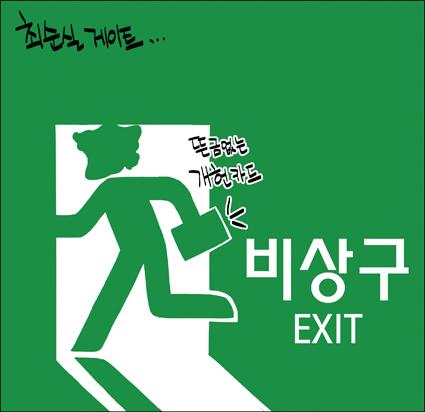 [정윤성 만평] 뜬금없는 개헌