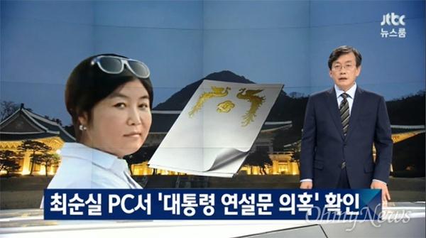 """JTBC는 24일 메인 뉴스프로그램 <뉴스룸>에서 """"최순실씨의 PC에서 대통령 연설문 등이 나왔다""""라고 보도했다."""