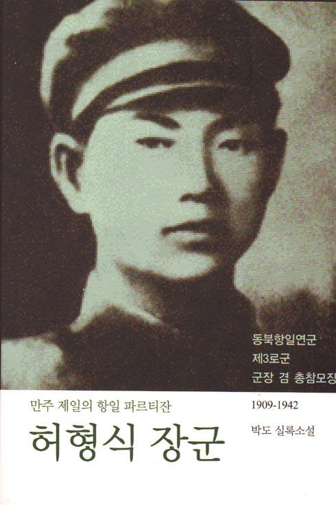 '만주 제일의 항일파르티잔 허형식 장군' 책 표지