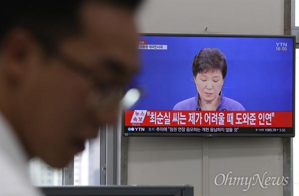 """박근혜 """"최순실 도움 받았다"""" 시인 박근혜 대통령이 25일 청와대 춘추관에서 '최순실 의혹'에 관해 대국민사과를 하는 모습을 여의도 정치권에서 지켜보고 있다."""
