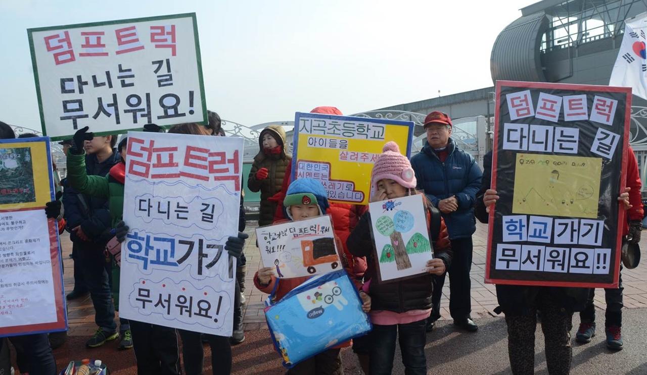 학교 앞 숲을 지켜주세요. 아이들의 안전을 지켜주세~라며 마을 주민들과 아이들이 시위를 하기도 했다.
