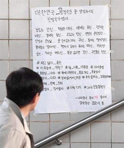 25일 부산 도시철도 1호선 교대역에 게시된 박근혜 대통령 하야 촉구 대자보.