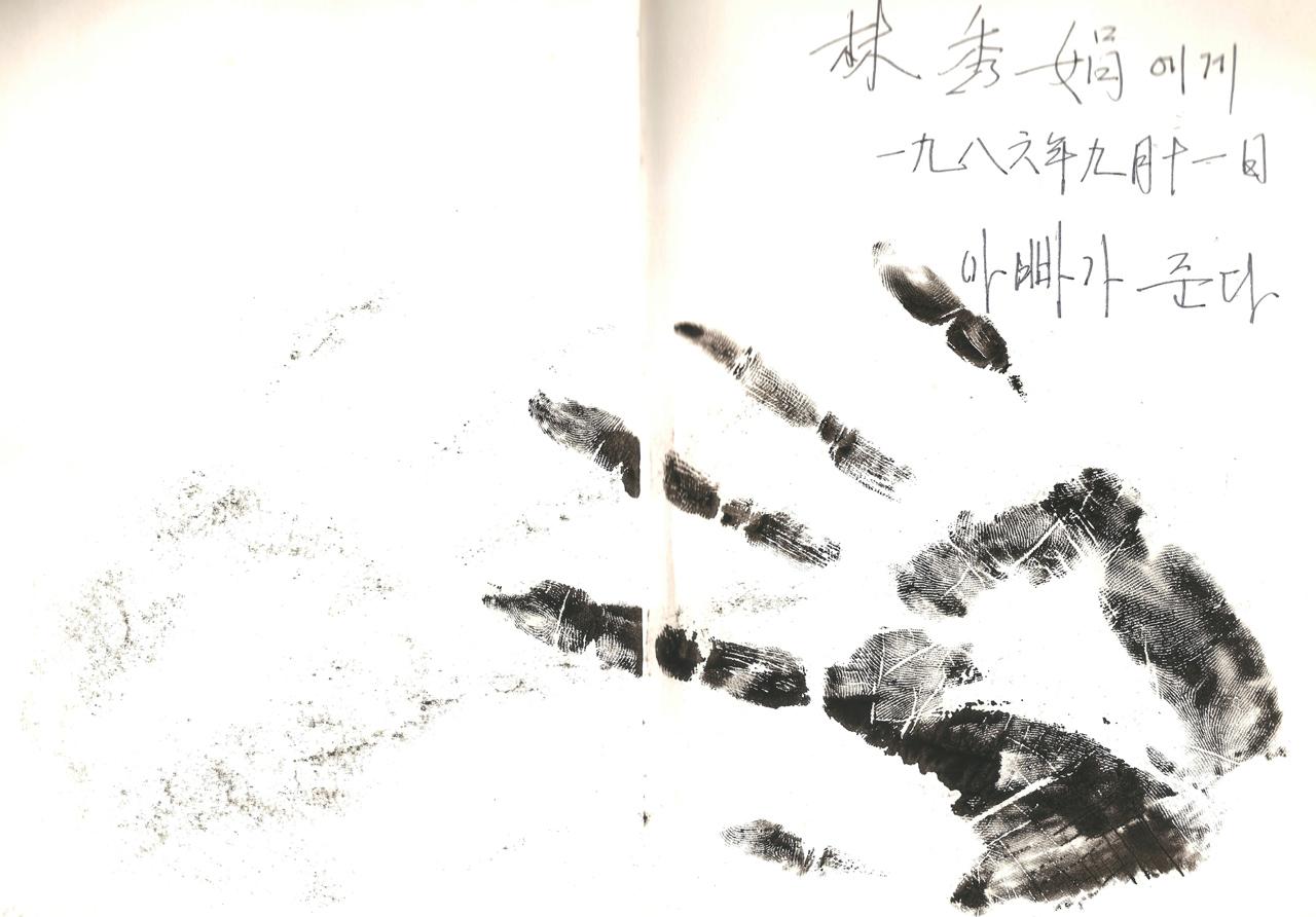임종국 선생이 저서 <한국문학의 민중사>에 아빠의 손바닥을 찍어 장녀 수연에게 선물로 주었다.