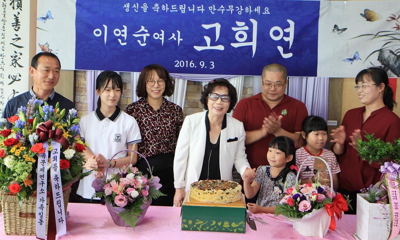 이연순 여사(중앙) 고희연에 참석한 가족들. 우측은 삼남 정택씨 가족, 좌측은 장녀 수연씨 가족.