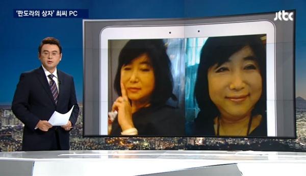 JTBC는 26일 뉴스룸에서 최순실씨 것으로 추정되는 태블릿PC에 보관돼 있던 최순실씨 추정 사진 2장을 공개했다.