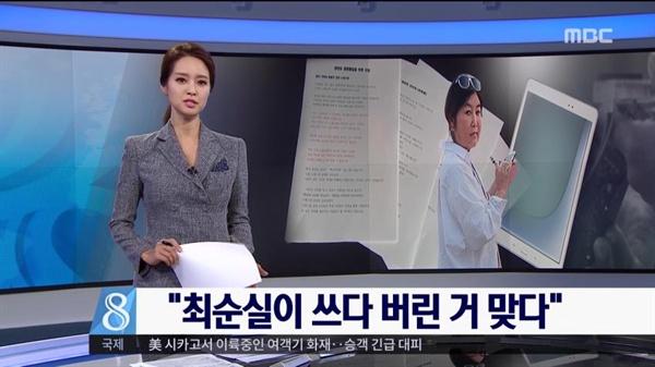 최순실 게이트 관련, MBC 보도 화면