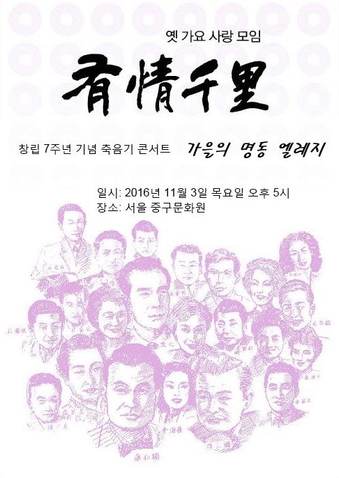 리퀘스트 축음기 콘서트 포스터
