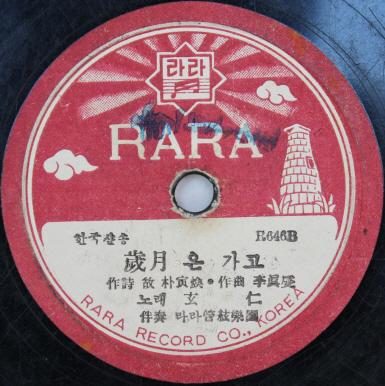1959년에 현인이 녹음한 <세월이 가면>. 제목이 <세월은 가고>로 약간 바뀌어 있다.