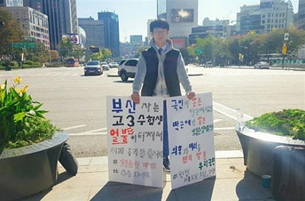 최민창 학생이 지난 10월 30일 자신의 페이스북에 올린 사진.