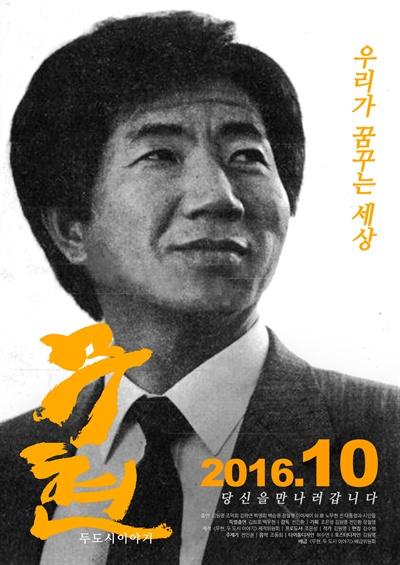영화 <무현, 두 도시 이야기> 포스터.