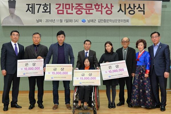 '김만중 묺학상' 시상식이 1일 남해에서 열렸다.