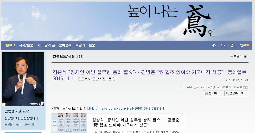 김병준 총리 내정자 블로그.