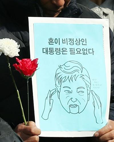 박근혜 대통령의 '비선실세'로 지목된 최순실 씨에 대한 검찰 수사가 진행되는 2일 오전 인천시 남동구 인천시청 앞에서 인천지역 시민단체 회원이 박 대통령을 규탄하는 내용이 적힌 피켓을 들고 있다