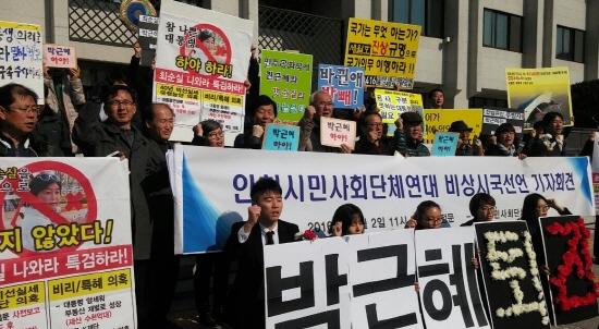 """인천시민사회단체연대는 2일 인천시청 앞에서 기자회견을 열어, 박근혜 대통령은 '박근혜-최순실 국기문란' 행위에 책임지고 """"퇴진"""" 할 것을 촉구했다."""