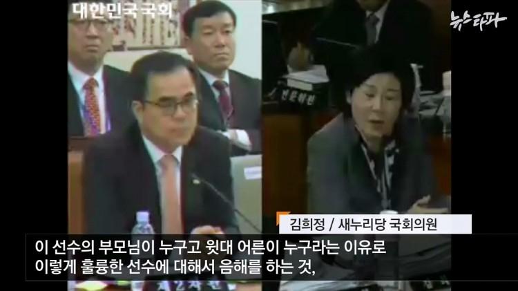 김희정 의원의 정유라 옹호 발언을 보도한 <뉴스타파> 화면.