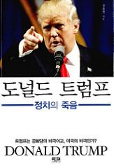 도널드 트럼프_정치의 죽음 / 강준만 지음 / 인물과사상사