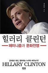 힐러리 클린턴_페미니즘과 문화전쟁 / 강준만 지음 / 인물과사상사
